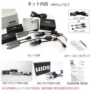 70W HIDコンバージョンキット スタンダードタイプ H4Hi/Lo リレー付/リレーレス H11 H9 H8 H16 HB4 HB3 H7 H3C H3 H1 バルブ 3000K 4300k 6000k 8000k 12000K|tradingtrade|08