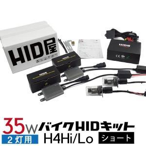 バイク2灯専用HIDコンバージョンキット ショートタイプ 35W H4HiLo(リレー付)|tradingtrade