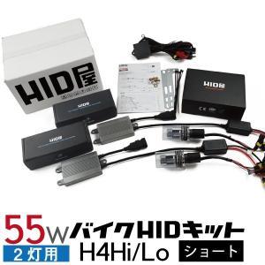 バイク2灯専用HIDコンバージョンキット ショートタイプ 55W H4HiLo(リレー付)|tradingtrade