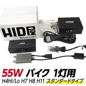 バイク1灯専用HIDコンバージョンキット 55W H1/H3/H4Lo/H7/H8/H11/HB3/HB4/H4HiLo(リレーレス/リレー付)|tradingtrade