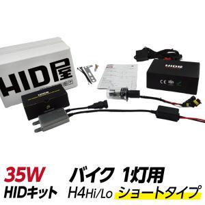 バイク1灯専用 35W HIDキット ショートタイプ H4HiLo(リレー付)|tradingtrade