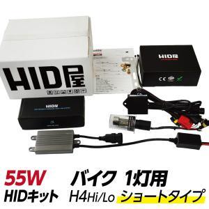バイク1灯専用HIDコンバージョンキット ショートタイプ 55W H4HiLo(リレー付)|tradingtrade