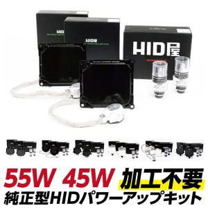 HID屋 45w・55w 純正型HIDパワーアップキット 純正交換バラスト D2R/D2S D4R/D4S 6000k/8000k/12000k T10 LEDサービス付 加工なしHIDキット|tradingtrade
