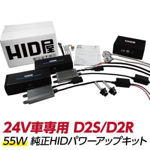 24V車専用 HIDキット 55W D2S D2R D4S D4R 純正変換アダプター付 6000k 8000k 12000k トラック・大型車|tradingtrade