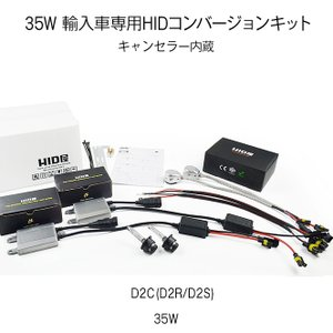 輸入車用HIDパワーアップキット 35W ワーニングキャンセラー内蔵 D2C D2R D2S 選択可(純正変換アダプター付)|tradingtrade|02