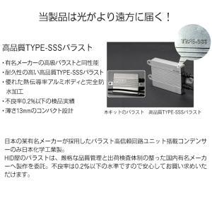 輸入車用HIDパワーアップキット 35W ワーニングキャンセラー内蔵 D2C D2R D2S 選択可(純正変換アダプター付)|tradingtrade|06