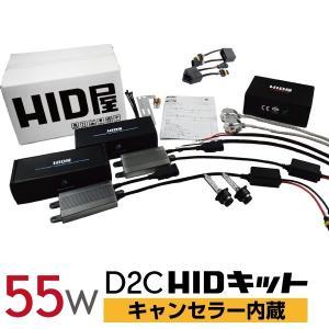 HID屋 輸入車用 HIDキット 55W ワーニングキャンセラー内蔵 D2C D2R D2S D4R D4S 6000k 8000k 12000k 純正変換アダプター付|tradingtrade