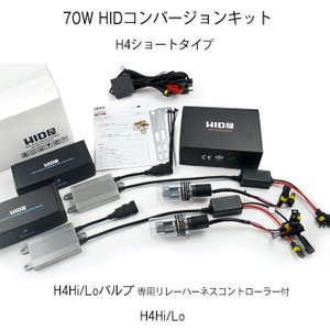 70W HIDコンバージョンキット ショートタイプ H4Hi/Lo リレー付 HIDバルブ 4300k 6000k 8000k ヘッドライト|tradingtrade|02