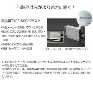 70W HIDコンバージョンキット ショートタイプ H4Hi/Lo リレー付 HIDバルブ 4300k 6000k 8000k ヘッドライト|tradingtrade|04