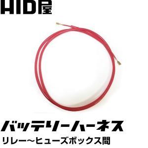 リレー配線延長用バッテリーハーネス(リレー〜ヒューズボックス) 1本 送料無料|tradingtrade