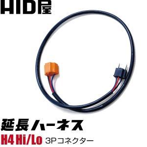 延長用 H4Hi/Lo 3Pコネクター延長ハーネス 送料無料|tradingtrade
