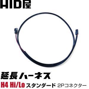 延長用 H4Hi/Lo スタンダードタイプ専用 2Pコネクター延長ハーネス 送料無料|tradingtrade