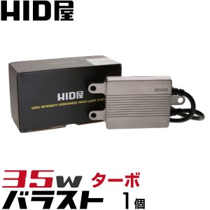 HID屋 35W TURBO・TYPE-SSS 補修用バラスト 1個 超薄型13mm 送料無料 1年保証|tradingtrade