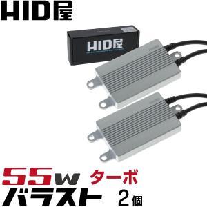 HID屋 55W TURBO・TYPE-SSS バラストキット(2個)超薄型13mm【送料無料】【完全保証】 tradingtrade