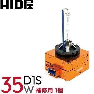 HID屋 純正交換用 HID バルブ 35W D1S 補修用1個|tradingtrade