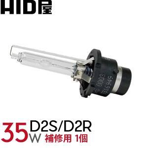 HID屋 純正交換用 HID バルブ 35W D2C/D2R/D2S/D2R/D2S 補修用1個 金属固定台座&オスラム社同様PEI採用 ヘッドライト|tradingtrade