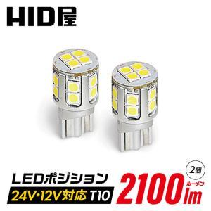 HID屋 T10 LED 爆光 2100lm 日本製LEDチップ 16基搭載 ホワイト 6500k ポジション バックランプ ナンバー灯 ルームランプ|tradingtrade