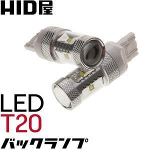 HID屋 LED T20 バックランプ 30W CREE社製 XB-D 高輝度LED 6基搭載 ホワイト 無極性 コーナー ポジション|tradingtrade
