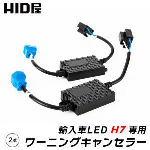 HID屋 LED ヘッドライト H7 12V 輸入車 ワーニングキャンセラー 2個1セット 球切れ 警告灯 防止 w10|tradingtrade