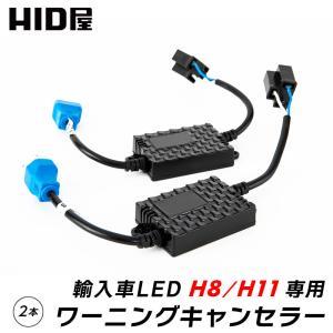 HID屋 LED ヘッドライト H8 H11 12V 輸入車 ワーニングキャンセラー 2個1セット 球切れ 警告灯 防止 w11|tradingtrade