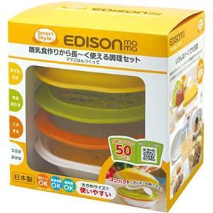 エジソン(EDISON) 離乳食調理セット ママごはんつくって KJ4301|trafstore