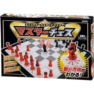 チェスのルールをすぐにマスター! マスターチェスの関連商品6