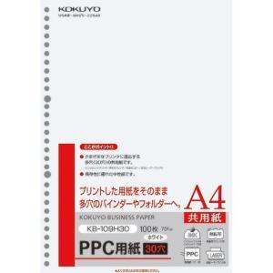 コクヨ PPC用紙 共用紙 30穴 A4 10...の関連商品8