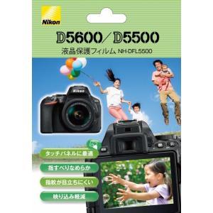 Nikon D5500用液晶保護フィルム NHDFL5500...