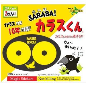 北海道環境バイオセクター 魔法のステッカーSARABAカラスくん 2枚入り