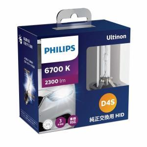 PHILIPS(フィリップス)  ヘッドライト HID バルブ D4S 6700K 2300lm 4...