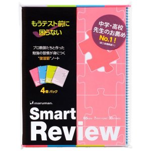 【商品コード:16008437404】プロの教師と共同制作した「復習が習慣になるノート」。ノートが役...