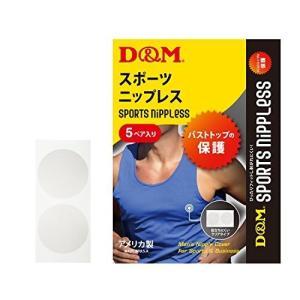 【商品コード:16008532810】ジョガーズニップル対策、薄着の季節の透け防止に。バストトップを...