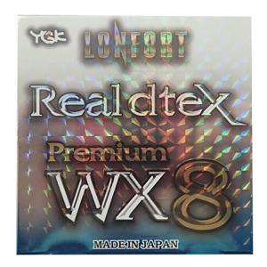 よつあみ(YGK) ロンフォート リアルデシテックス WX8 150mハンガーパック   0.5号
