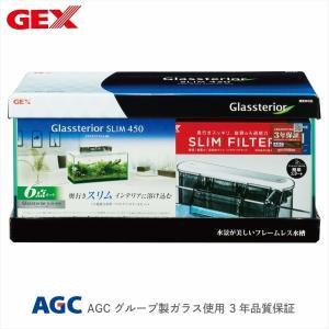 ジェックス グラステリアスリム450 6点セット水槽 奥行スリム trafstore