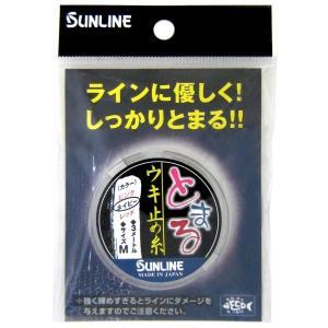 サンライン(SUNLINE) ウキ止め糸 とまる ウキ止め糸 M 3m ナイロンウーリー ネイビー