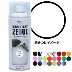 AZ RP-3 ラバーペイント ZEQUE 油...の関連商品1