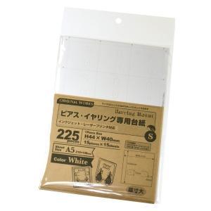 タカ印 台紙 44-7651 オリジナルワークス OA ピアス台紙 Sサイズ 225枚 ホワイト