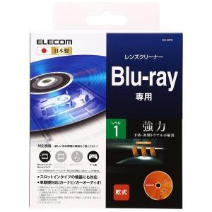 エレコム レンズクリーナー ブルーレイ専用 予防・初期トラブル解消 乾式 PlayStation4対...
