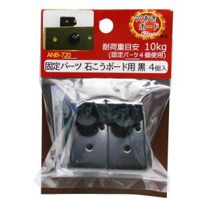 【商品コード:16014701780】耐荷重目安:10kg(固定パーツ4個使用) 製造国:日本