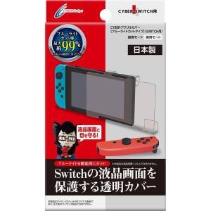 【商品コード:16014890840】Nintendo Switchの液晶画面を保護するブルーライト...