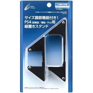 【商品コード:16015192726】サイズ調節機能付きでマルチに使える縦置きスタンド 対応機種:P...