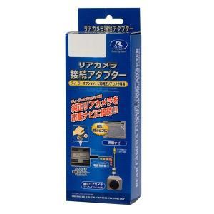 【商品コード:16015894049】リアカメラ接続アダプターは、純正ナビを市販ナビに載せ替えても、...