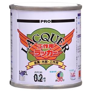 【商品コード:16016032690】製造国:日本 速乾性で光沢が優れたラッカータイプ ※ラッカー溶...