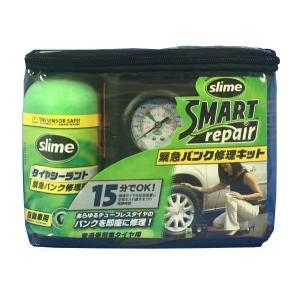 SLIME(スライム) パンク修理キット スマートリペア(手動タイプ) 品番50036|trafstore