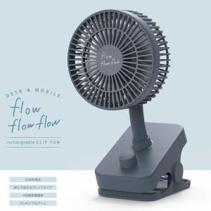 エレコム USB扇風機 携帯扇風機 卓上据え置き・クリップ両対応 充電式 フレキシブルアーム 風量調...