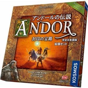 【商品コード:16016572604】この商品は拡張セットです。プレイするためには、『アンドールの伝...