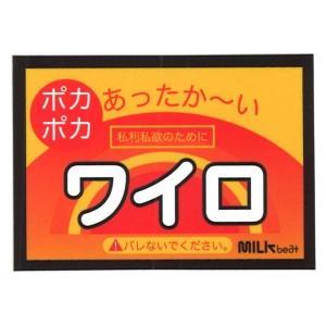 【商品コード:16017001000】ポカポカワイロ