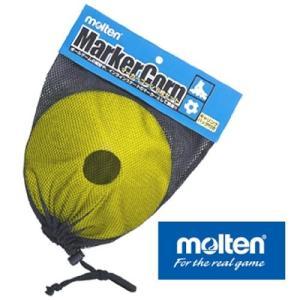 molten(モルテン) マーカーコーン ( Marker Corn ) ミニ6枚入り MAKL6