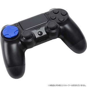 【商品コード:16019645072】PS4用コントローラーで斜め入力がしやすくなる方向キーカバー ...
