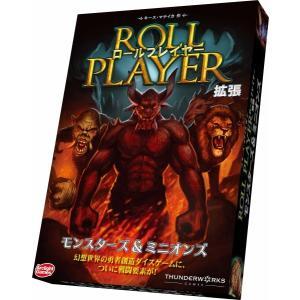 【商品コード:16019900433】このゲームは『ロールプレイヤー』の拡張セットです。遊ぶためには...